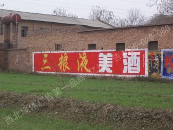 太原市桃园北路_酒、食品类手绘墙体广告-酒、食品类-